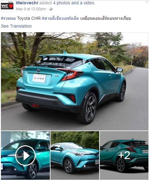 Toyota C-HR, Mobil Semok yang Menawan - Facebook Post